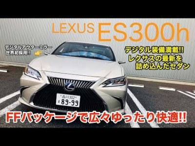 LEXUS ES300h 広くて快適なデジタル満載のFFセダン!! レクサス らしい気の利いた装備も嬉しいポイントです♫ E-CarLife with 五味やすたか