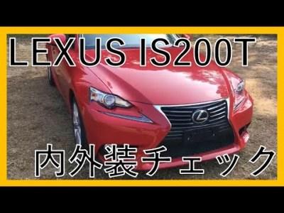 LEXUS IS200T バージョンL 展示車紹介!カッコよく決めるならスポーティかつ実用性が高いレクサス IS200T!