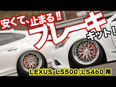 トヨタ系セダンに適合!!Φ405の超大経ブレーキキットがオススメ!【LEXUS LS500/LS460】