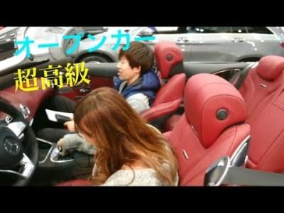 3000万円のオープンカーがカッコよすぎた ベンツSクラスカブリオレ【高級車】