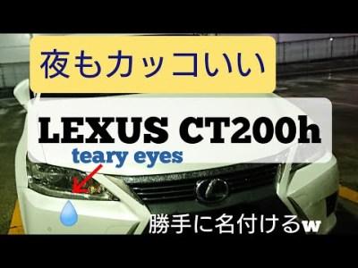 夜のレクサスCTを撮りました。 teary eyeとは…いったい何?
