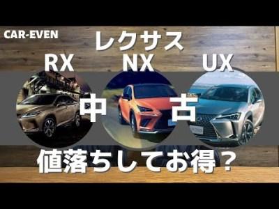 レクサスRX、NX、UXの中古車が今アツい!?【20~30万円値落ちした今が買い時!】