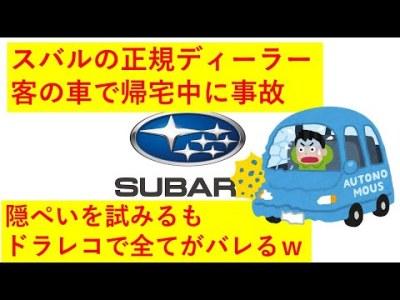【動画あり】SUBARUの正規ディーラー、客の車に乗ってヤバい事故を起こして誤魔化そうとするもドライブレコーダーで全部バレてしまうwww