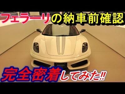 【納車】 フェラーリ正規ディーラーでの車両確認と納車前点検で430スクーデリアが完璧な状態になりました!