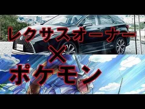 レクサス新型rx450hオーナー×ポケモン剣盾