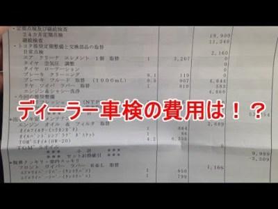 【車検費用】 ハリアー初回 ディーラー車検の費用!!