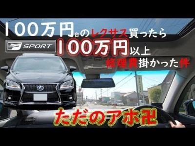 【アホ】なんとレクサスの修理費100万円オーバーwww LEXUS LS600h