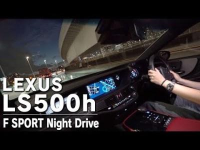 レクサスLS500h夜の東京の街を圧倒的快適空間でクルージング!ーLEXUS LS500hー