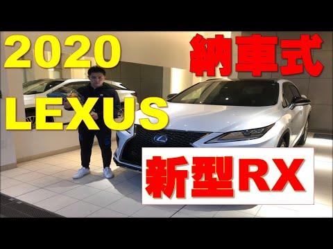 【納車式】レクサス新型RX300Fスポーツが納車されました!【LEXUS納車式】