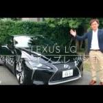 Ch11: LEXUS LC500h 脇阪寿一 インプレッション