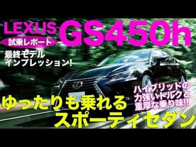 最終型 GS はかなりスポーティ!! すべての性能を求めたオールマイティなセダン!! 生産終了は惜しい!!! LEXUS GS450h  E-CarLife with 五味やすたか