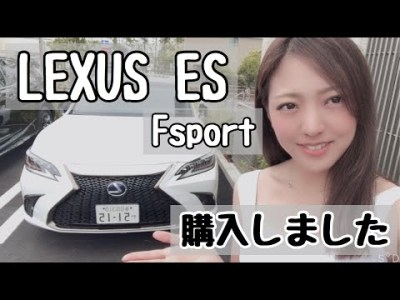 LEXUS ES Fsport 購入しました