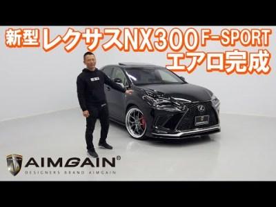 LEXUS NX300 F-SPORT 新型レクサスNX300後期F-SPORT パーツ紹介!