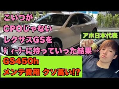 【外出自粛前】レクサスディーラーにいってGS450h(中古)のメンテナンスとオイル交換交換をしてみた【lexus】