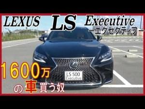 【1600万円の車買う奴】レクサスLSエグゼクティブ 内外装レポート、1600万の車買う奴ってどんな人?。