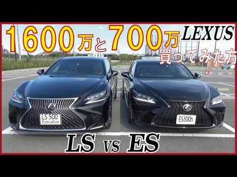 【車買ってみて比較】1600万の車を700万の車買ってみて比較。ラスボスと中ボスな車。レクサスESとLS比較。