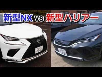 トヨタ新型ハリアー vs レクサス新型NX!車両、ラゲッジを比較した結果!