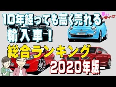 10年経っても高く売れる輸入車!総合ランキング2020年版 外車で値落ちが少ないリセールの高い人気の車はどれだ!?