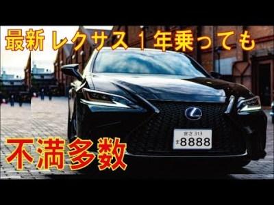 最新レクサス1年乗ってみたけど不満多数。オーナーの方は閲覧注意。Lexus ES 300h