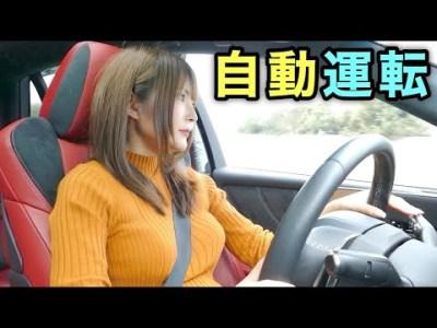 【自動運転】レクサスLS500hでドライブしてみた!運転が楽で安心安全です!