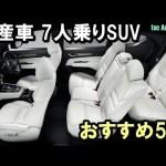 """<span class=""""title"""">7人乗りSUV 国産車 おすすめ5選</span>"""