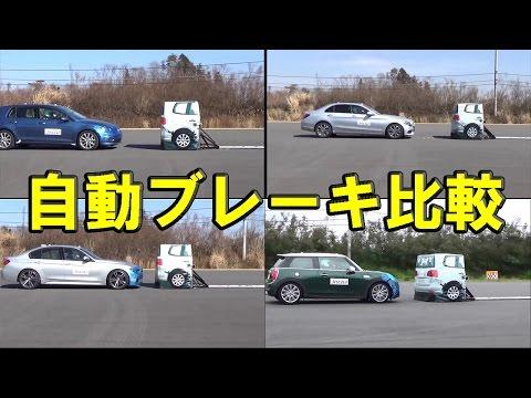 【VWゴルフ、メルセデス・ベンツCクラス、BMW 3シリーズ、ミニクーパーS】自動ブレーキテスト一斉比較