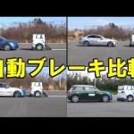 "<span class=""title"">【VWゴルフ、メルセデス・ベンツCクラス、BMW 3シリーズ、ミニクーパーS】自動ブレーキテスト一斉比較</span>"