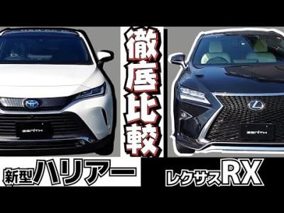 新型ハリアーとレクサスRXを徹底比較!高級車に劣らないハリアーの意外な長所とは?