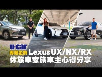 Lexus SUV 家族車主專訪:UX / NX / RX 實際用車心得分享(中文字幕) | U-CAR 專題企劃