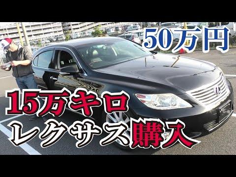 中古車50万! 新車800万円レクサスLS460 走行15万km!安い高級車の状態やいかに