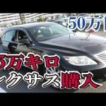 """<span class=""""title"""">中古車50万! 新車800万円レクサスLS460 走行15万km!安い高級車の状態やいかに</span>"""