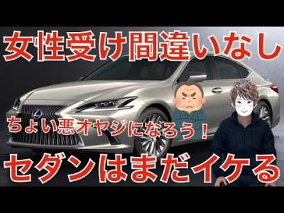 40代にオススメの国産セダン人気車種ランキング9選!