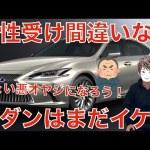 "<span class=""title"">40代にオススメの国産セダン人気車種ランキング9選!</span>"