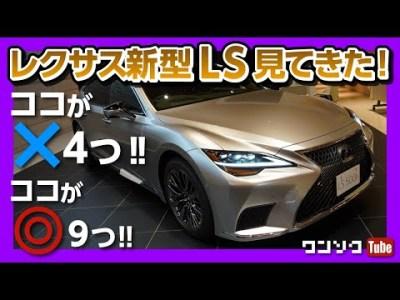 【国産最高級!!レクサス新型LSマイナーチェンジ見てきた!】ココがダメ4つのポイント! 日本伝統工芸の美しさが凄い!! | LEXUS LS500h EXECUTIVE 2020