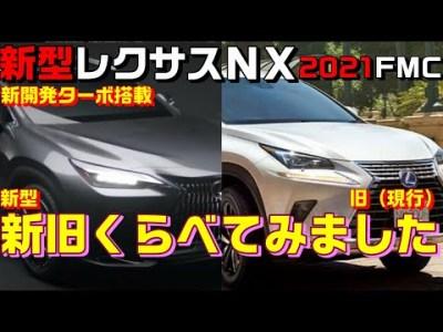 レクサスNX新型と現行比較がコレ!2021年発売日いつ?サイズ、外観、内装、スペック、価格予想も