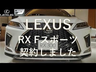 LEXUS_RX|熟考の末、Fスポーツ購入決定|内外装、購入理由レビュー