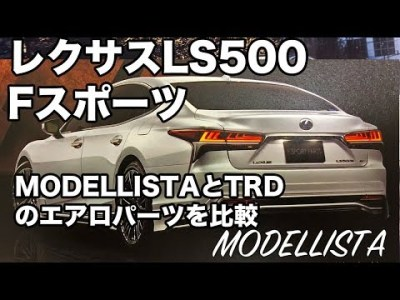 レクサスLS500 Fスポーツのエアロパーツを比較|MODELLISTA(モデリスタ)とTRD