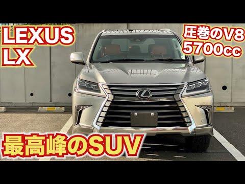 【盗難率No.1 SUVの王者】レクサスLX V8 5700ccはやばい【内外装レポート】LEXUS LX