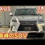 """<span class=""""title"""">【盗難率No.1 SUVの王者】レクサスLX V8 5700ccはやばい【内外装レポート】LEXUS LX</span>"""