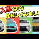 "<span class=""title"">コンパクトSUV 色々比べてみました!VWTクロス/レクサスUX/DS DS3/アウディQ2</span>"