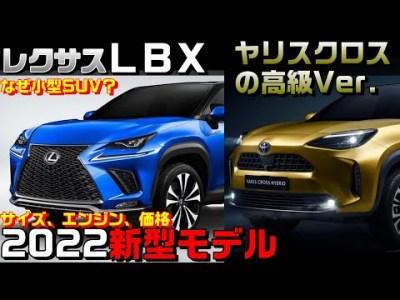 【レクサス新型LBX】小型SUVの理由は?ヤリスクロスとの違い、サイズ・エンジン・価格は?
