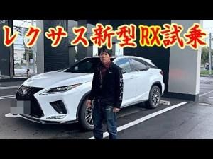 新型レクサスRX300 Fスポーツ試乗!【LEXUS RX300 F SPORT・RX450h】268