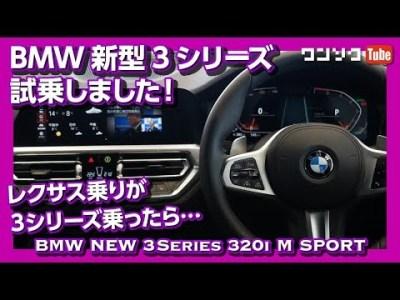 レクサス乗りがBMW新型3シリーズに試乗した感想は? | NEW BMW 320i M SPORT TEST DRIVE 2019