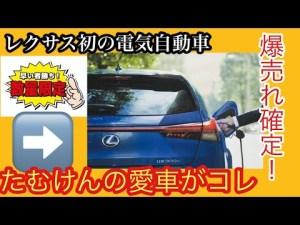 (小さな横綱)電気レクサス 再販決定!(奥さん!早い者勝ちですってよ!?)