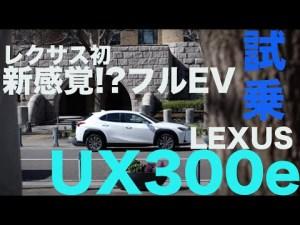 レクサス初の新感覚フルEV。#レクサスUX300e【試乗レポート】LEXUS UX300e