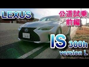レクサス LEXUS IS 新型 ハイブリッド 試乗 IS300h version L 前編