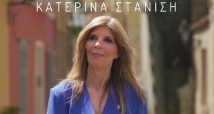 קטרינה סטניסי שרה על העם היווני