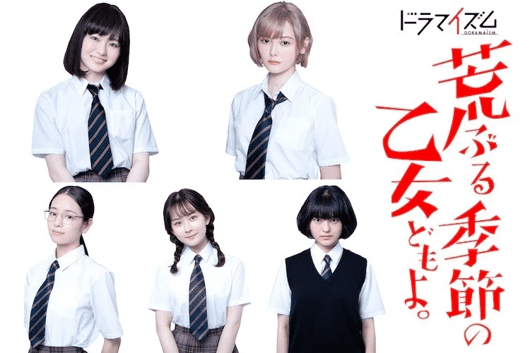 O Maidens in Your Savage Season (Live Action)