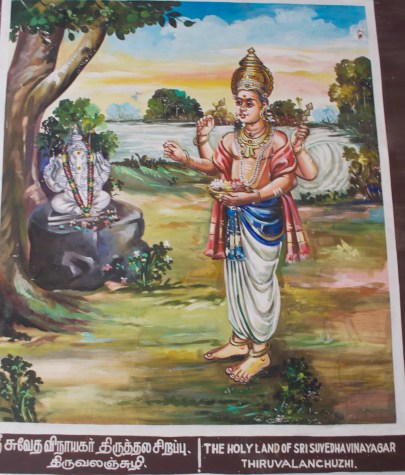 Sri SwethaVinayagar, Thiruvalanchuzi