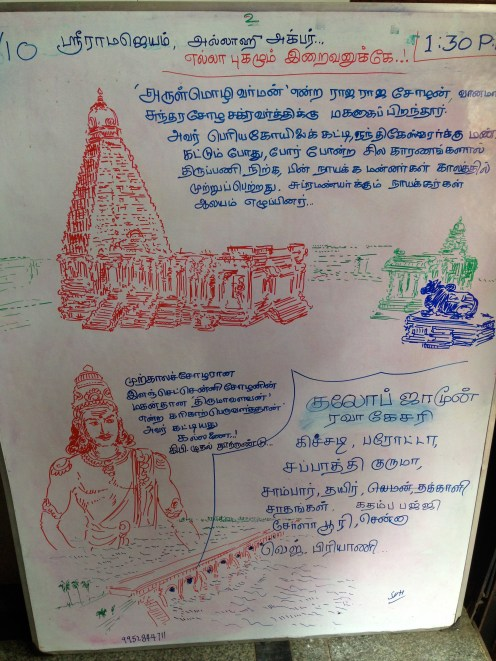 The sketch by Mr. N.Rajendran. Loved the Sri Ramajayam, Allah Oh Akbar and Ella Pugazhum Iraivanukke (All Glory to God). He stays in Kumbakonam and his ph# is listed at the very bottom.